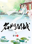 名门闺战-秦兮-羊顺顺