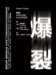 爆裂:未来社会的9大生存原则-[美]伊藤穰一, [美]杰夫·豪-中信书院