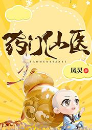 药门仙医(多播精品)-凤炅-骤雨惊弦