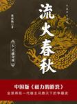 流火春秋5:吴越奇谋-楚西鹄-臧汝德