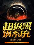 超级黑锅系统-永恒Y-神殿阁