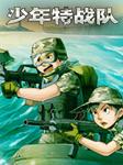 少年特战队3:出征亚丁湾-八路叔叔-八路叔叔