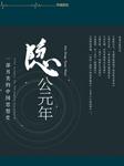 隐公元年:一部另类的中国思想史(罗辑思维力荐)-熊逸-联合读创