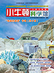 小牛顿科学馆:地球的资源-台湾牛顿出版股份有限公司(编著)-晓智先生