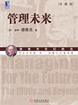 管理未来(珍藏版)-彼得·德鲁克-华章有声读物