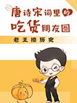 老王聊历史:唐诗宋词里的吃货朋友圈-王磊-王磊老师