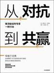 从对抗到共赢:像顶级谈判专家一样行动-[法]杨杜泽,沈莉娟,王赛,范松璐-中信书院