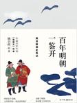 百年明朝一鉴开(熊召政读史笔记)-熊召政-开益