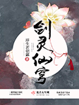 剑灵仙穹-浮生若朝露-江南