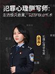 犯罪心理侧写师(四):防备犯罪手册-黄晶-黄晶老师