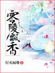 零陵飘香(多人精品)-灯火阑珊-寐尹