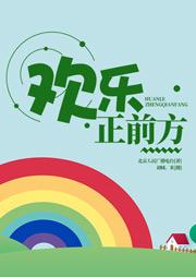 欢乐正前方(爆笑故事精选)-北京人民广播电台-悦库时光