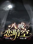 八戒恋晴空(暖男总裁×武力爆表小可爱)-月关-播音田波