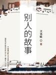 别人的故事(落魄才子逆袭)-沈绿洋-中版去听