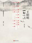 王阳明:一切心法(修订版)-熊逸-联合读创,冬宣