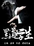 黑道学生(1-3册全集)-煮剑焚酒-桑梓