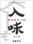 入味(世界美食随笔)-左壮-硬糖文化,薛俏