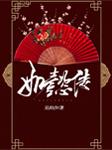 如懿传(乾隆那拉皇后的传奇一生)-吴韵汐-苏雅