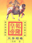 乾隆皇帝5:云暗凤阙(摩崖时刻版本)-二月河-摩崖时刻