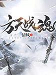 方天战魂-清风-沙尘暴1