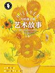 希利尔写给孩子的艺术故事(上)-(美) 希利尔著; 吕岩, 侯伟利译.-播音问号