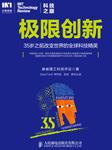 极限创新:35岁之前改变世界的全球科技精英-麻省理工科技评论-人邮知书