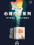 心理疗愈系列(会员免费丨抑郁必听)-王宇等-华章有声读物