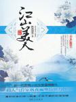 江山美人(四个美男选谁好)-秋夜雨寒-播音银,听雪昊天,秋煜兮