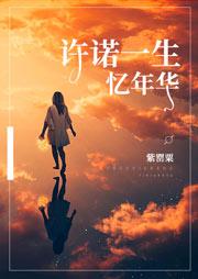 许诺一生忆年华-紫罂粟-沙尘暴1
