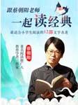跟蔡朝阳老师一起读经典-蔡朝阳-青豆说