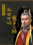 帝王传奇之春秋战国:乱世中的霸主之路-泽瑞文化-一颉