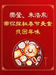 春节话美食:樊登、朱浩东带你探秘春节美食,找回年味-琳琅智库-琳琅智库