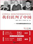 我们误判了中国:西方政要智囊重构对华认知-谢戎彬、谷棣-中版去听