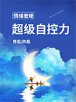 情绪管理:超级自控力-陈侃-南唐江河