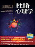 性格心理學-鄒宏明-禾子CV