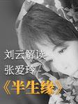 解读《半生缘》:了解门当户对的意义(粤语版)-刘云-刘云老师