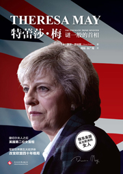 特蕾莎·梅 : 谜一般的首相-罗莎普林斯-大头蘑菇