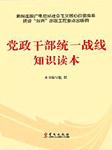 党政干部统一战线知识读本-本书编写组-中版去听