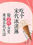 吃个宋代冰淇淋——随孟晖女史重觅古代生活-孟晖-豆瓣时间团队