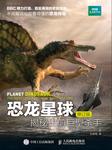 恐龙星球:揭秘史前巨型杀手(修订版)-卡万·斯科特(Cavan Scott)-人邮知书