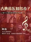 古典音乐知多少:每个人都能享受的艺术饕餮盛宴!-解磊-解磊老师