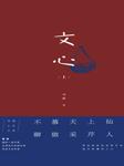文心(上)-雪漠-作家雪漠,申振柱