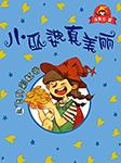 小巫婆真美丽2:彩虹谷-汤素兰-口袋故事