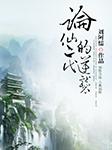 论仙二代的逆袭-刘阿懦-徒步猫,吴果霖