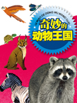 奇妙的动物王国(合辑)-英童书坊编纂中心-英童书坊