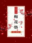 梅花烙(琼瑶经典作品)-琼瑶-訫念,浥轻尘,剧舞吧芸飞
