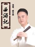臧汝德:西游记-吴承恩-臧汝德