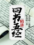 四书五经精讲-金海峰-播音金海峰