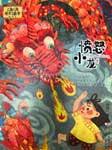 愤怒小龙(汤汤奇幻童话)-汤汤-浙江少年儿童出版社