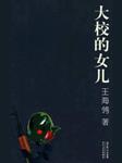 大校的女儿(中国版《廊桥遗梦》)-王海鸰-悦库时光,酒杰